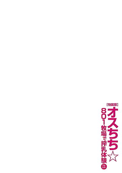 Kairi Osuchichi ☆ 801..