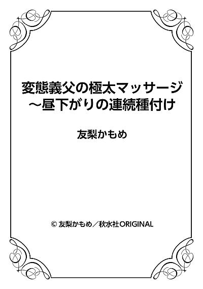 Hentai Gifu no Gokubuto..