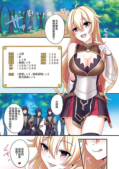 Succubus ♀ ni Kyousei..