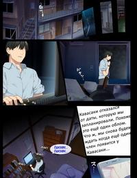 Aomizuan Katsurai Yoshiaki InCha Bishoujo wa- Tannin ni Okasarete mo Ikimakuru - Красотку-интроверта..