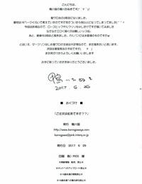 Kamogawaya Kamogawa Tanuki Gochuumon wa Koucha desu ka Girls und Panzer Polish Titov - part 2