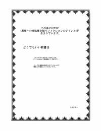 Ameshoo Mikaduki Neko Rifujin Shoujo XI - Unreasonable Girl Ch. 11 English desudesu - part 2